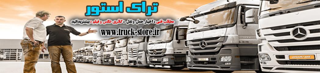 تراك استور | دنیای کامیون ایران